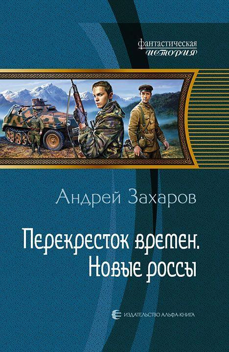Андрей Захаров - Новые россы (Перекресток времен - 1)