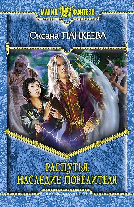 Оксана Панкеева - Распутья. Наследие Повелителя (Хроники странного королевства - 12)