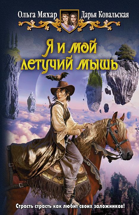 Ольга Мяхар, Дарья Ковальская - Я и мой летучий мышь