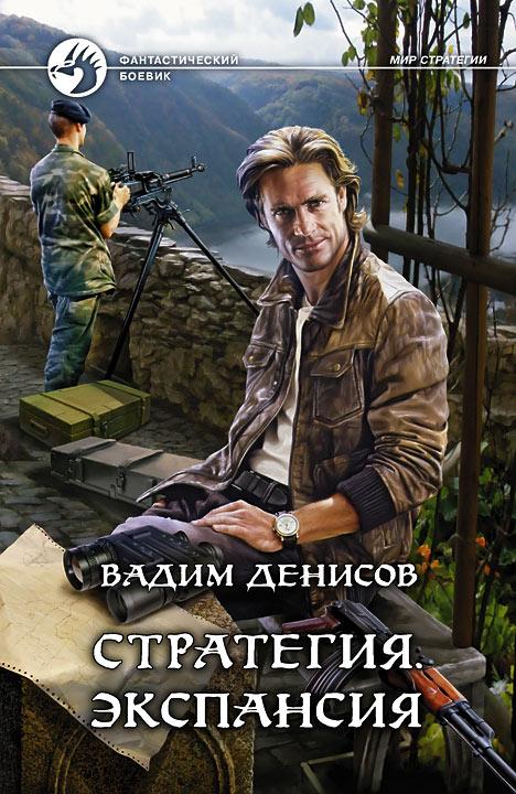 Вадим Денисов - Стратегия. Экспансия (Стратегия - 2)