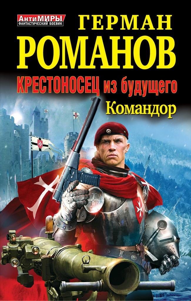 Герман Романов - Крестоносец из будущего. Командор (Крестоносец из будущего - 2)