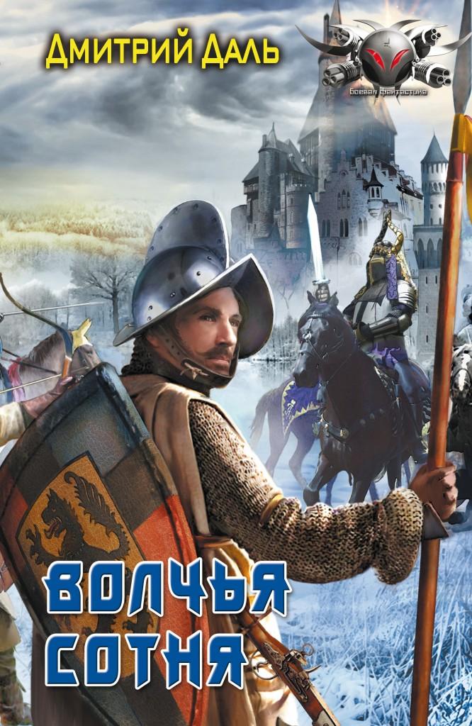 Дмитрий Даль - Волчья сотня (Волчий Мир - 2)