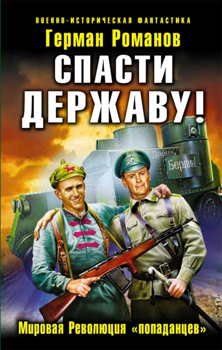 Герман Романов - Спасти Державу! Мировая Революция «попаданцев» (Спасти Колчака - 4)