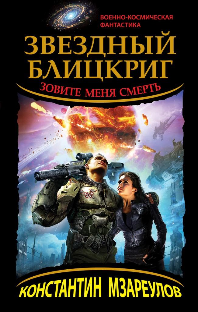 Константин Мзареулов - Звездный блицкриг. Зовите меня Смерть (Галактический блиц - 2)