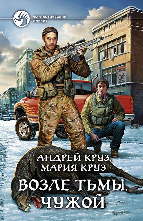 Андрей Круз, Мария Круз - Возле Тьмы. Чужой (На пороге Тьмы - 3)