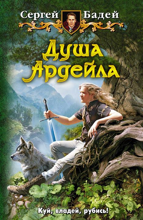 Сергей Бадей - Душа Ардейла