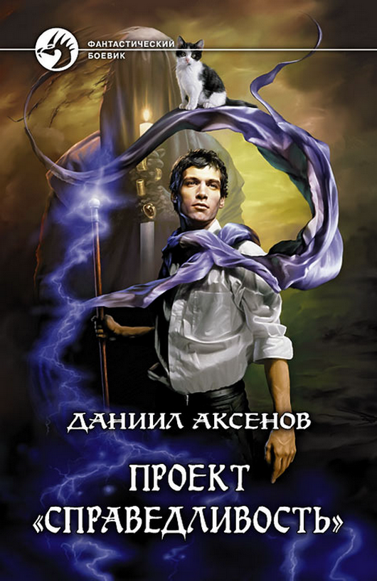 Даниил Аксенов - Проект «Справедливость»