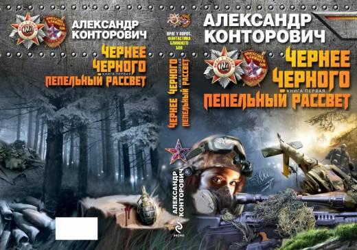 Александр Конторович - Чернее черного. Книга 1. Пепельный рассвет (Выжженная земля - 3)