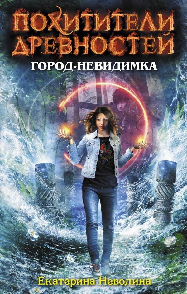Екатерина Неволина - Город-невидимка (Похитители древностей - 3)