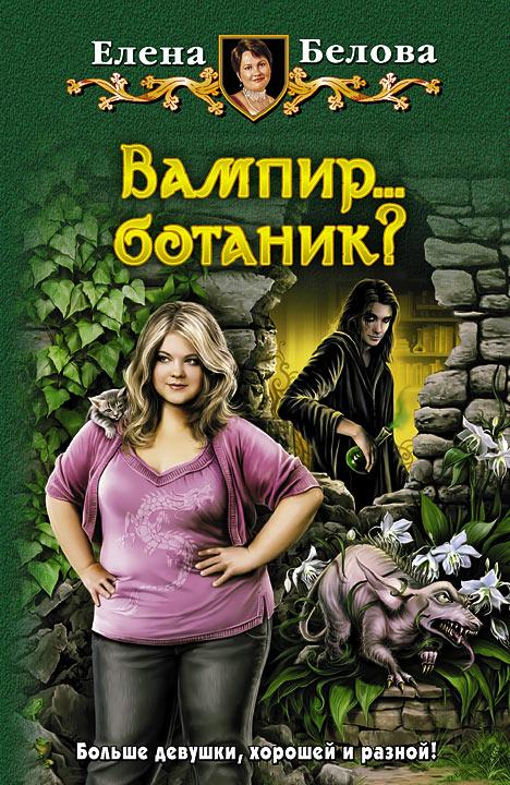Елена Белова - Вампир… ботаник?