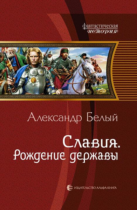 Александр Белый - Славия. Рождение державы (Славия - 1)
