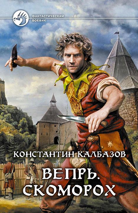 Константин Калбазов - Вепрь. Скоморох (Вепрь - 1)