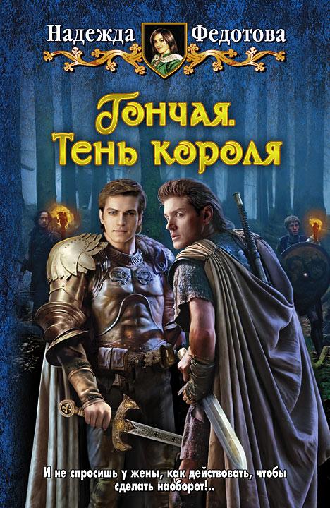 Надежда Федотова - Гончая. Тень короля