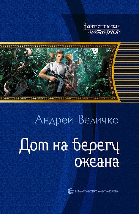 Андрей Величко - Дом на берегу океана (Приносящий счастье - 1)