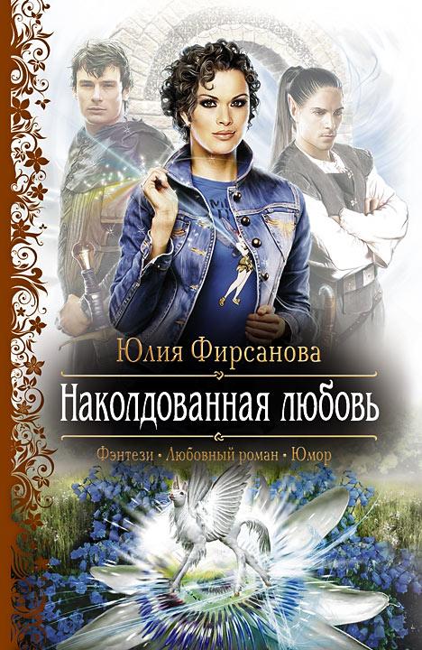 Юлия Фирсанова - Наколдованная любовь