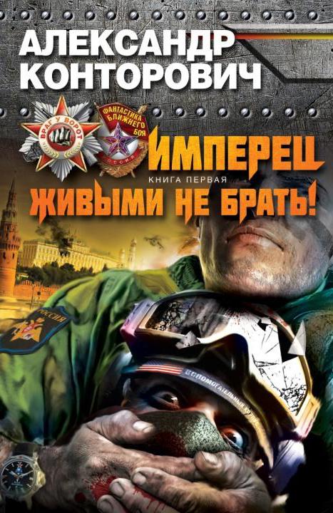 Александр Конторович - Живыми не брать! (Имперец - 1)