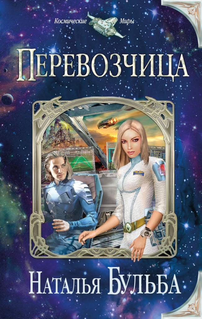 Наталья Бульба - Перевозчица (Капитан - 1)