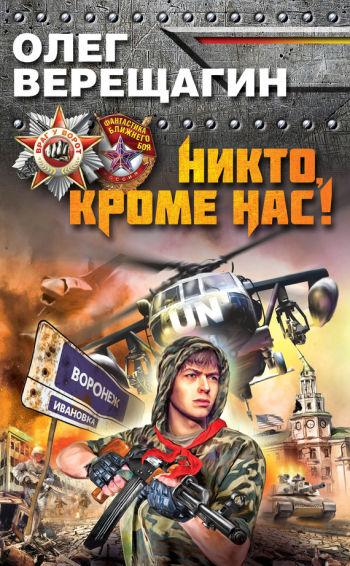 Олег Верещагин - Никто, кроме нас