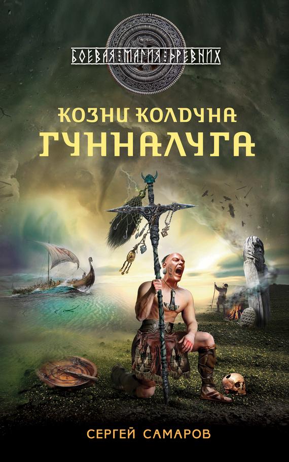 Сергей Самаров - Козни колдуна Гунналуга (Гиперборейская скрижаль - 2)