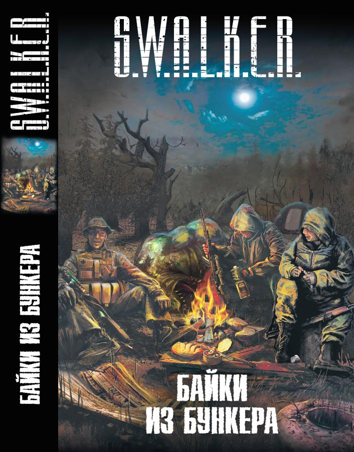 Сборник S.W.A.L.K.E.R.: Байки из бункера