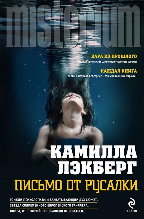 Камилла Лэкберг - Письмо от русалки (Патрик Хедстрём - 6)