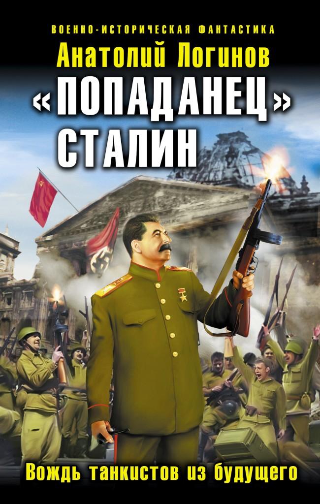 Анатолий Логинов - «Попаданец» Сталин. Вождь танкистов из будущего (Три танкиста из будущего - 3)