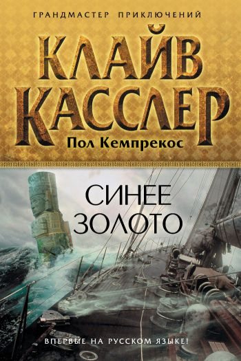 Клайв Касслер, Пол Кемпрекос - Синее золото (Досье «НУМА» - 2)