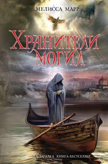 """Обложка книги Мелиссы Марр """"Хранители могил"""""""