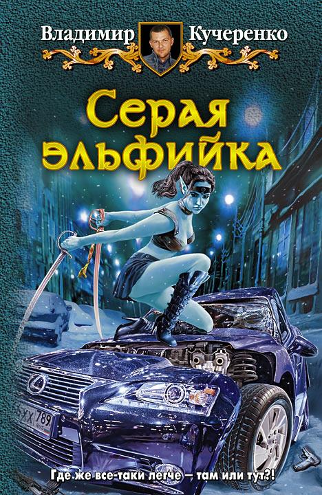 Владимир Кучеренко - Серая эльфийка (Серая эльфийка - 1)