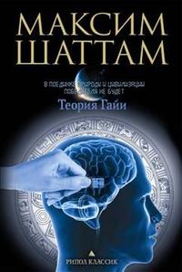 Максим Шаттам - Теория Гайи
