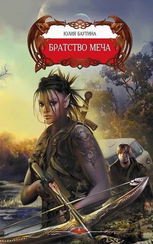 Юлия Баутина - Братство меча (Братство меча - 1)