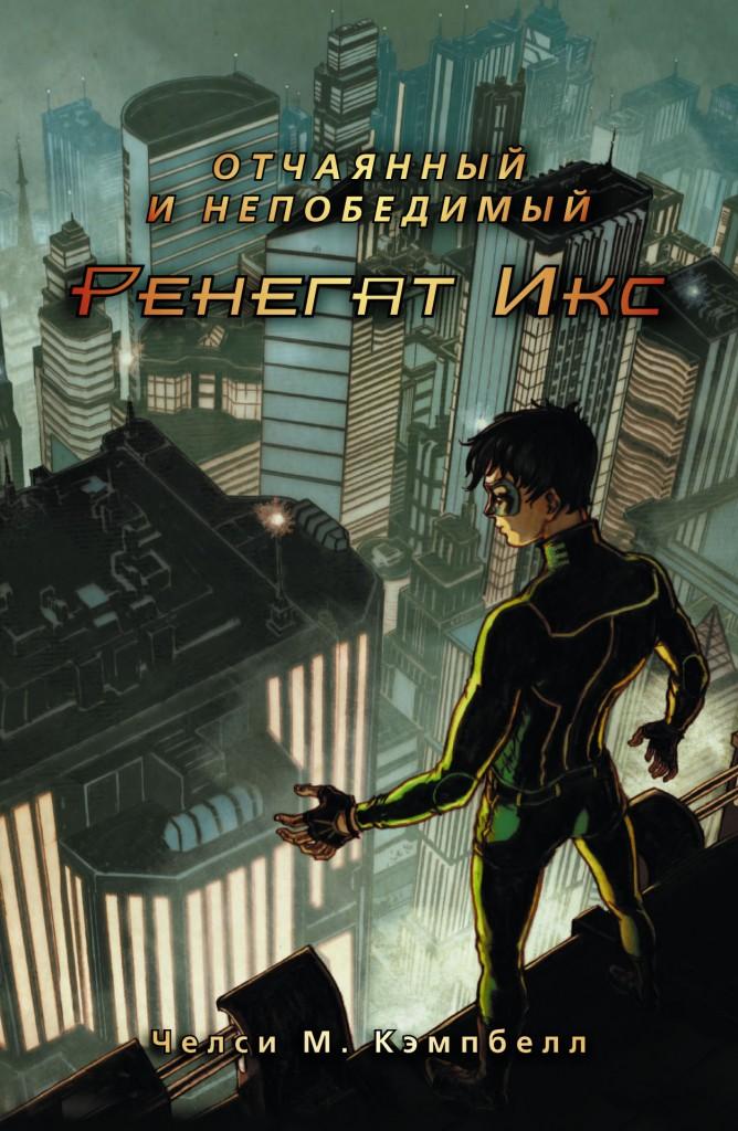 Челси М. Кэмпбелл - Отчаянный и непобедимый Ренегат Икс (Ренегат Икс - 1)