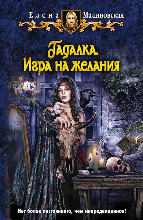 Елена Малиновская - Гадалка. Игра на желания (Гадалка - 1)