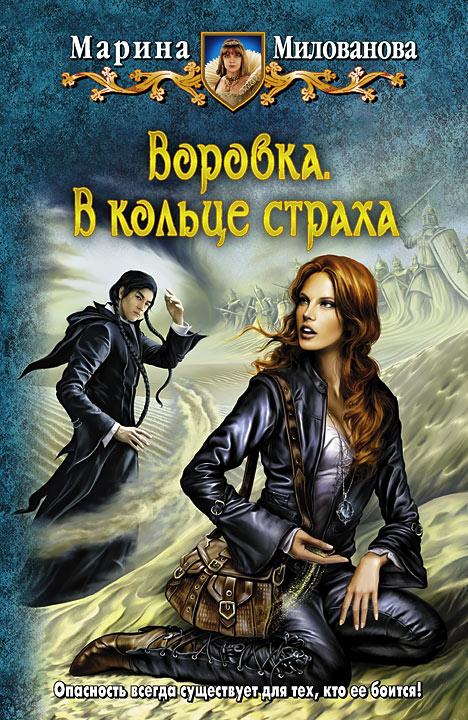 Марина Милованова - Воровка. В кольце страха (Воровка - 3)