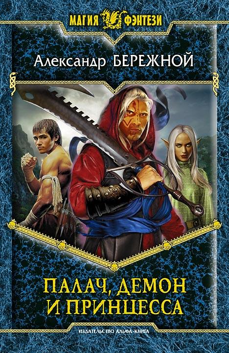 Александр Бережной - Палач, демон и принцесса