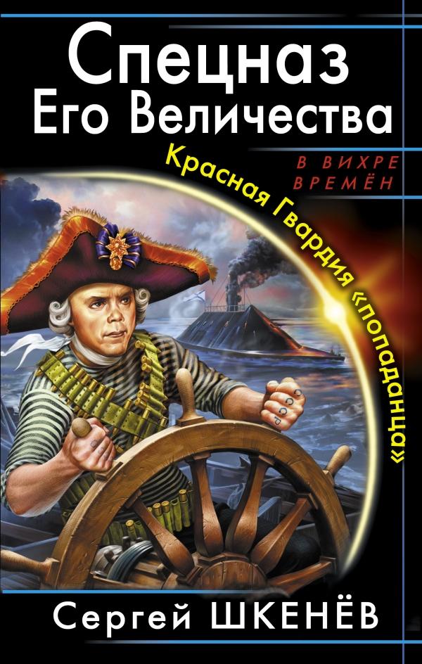 Сергей Шкенев - Спецназ Его Величества. Красная Гвардия «попаданца» (Штрафбат Его Императорского Величества - 2)