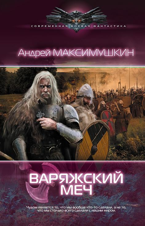 Андрей Максимушкин - Варяжский меч