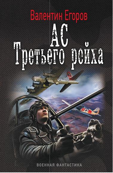 Валентин Егоров - Ас Третьего рейха