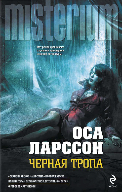 Оса Ларссон - Черная тропа (Ребекка Мартинссон - 3)