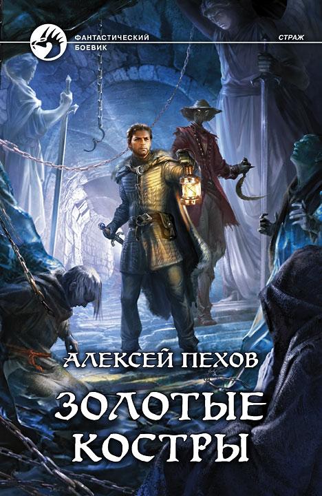 Алексей Пехов - Золотые костры (Страж - 3)