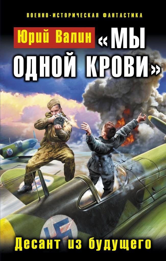 Юрий Валин - «Мы одной крови». Десант из будущего (Самый младший лейтенант - 3)