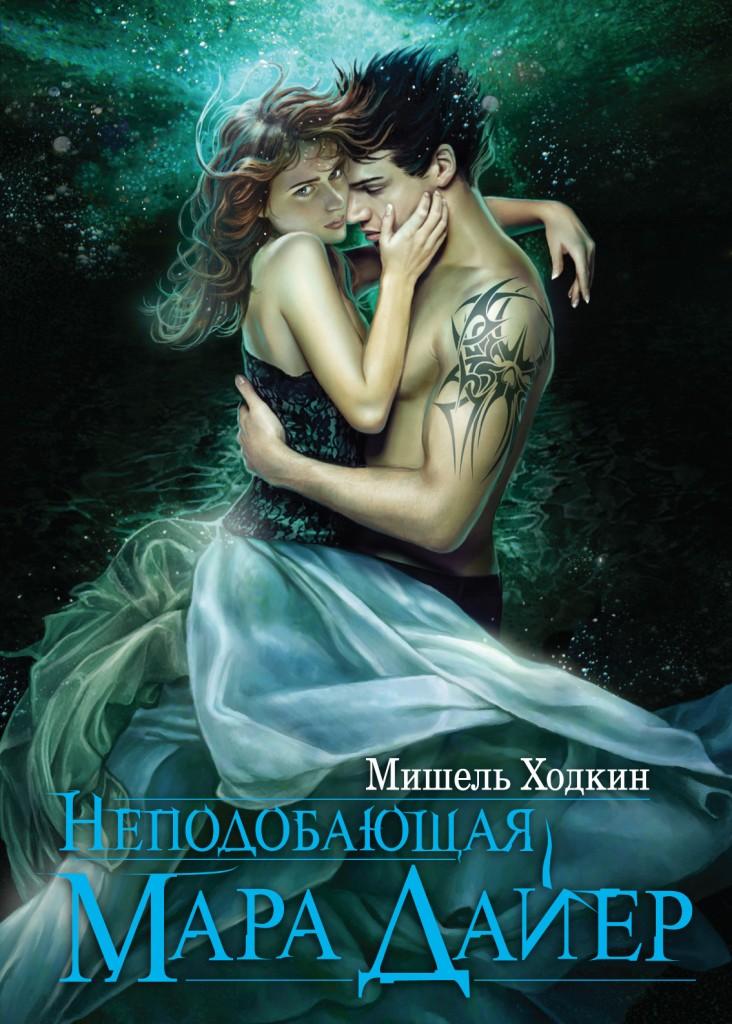 Мишель Ходкин - Неподобающая Мара Дайер (Мара Дайер - 1)