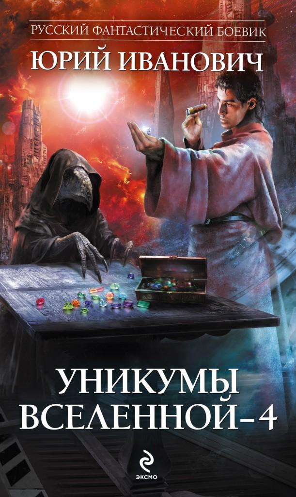 Юрий Иванович - Уникумы Вселенной — 4