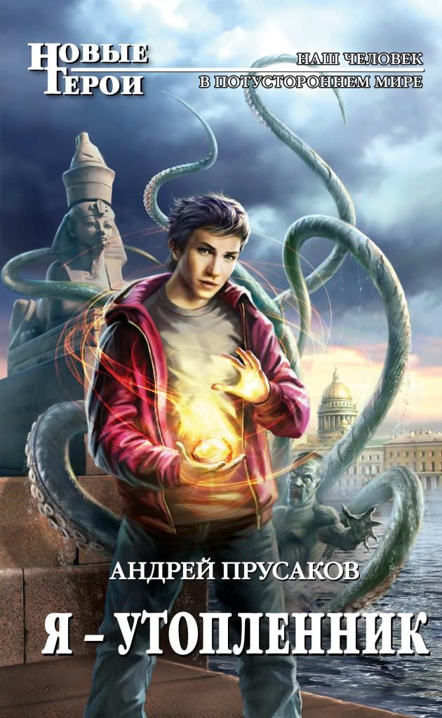 Андрей Прусаков - Я — утопленник