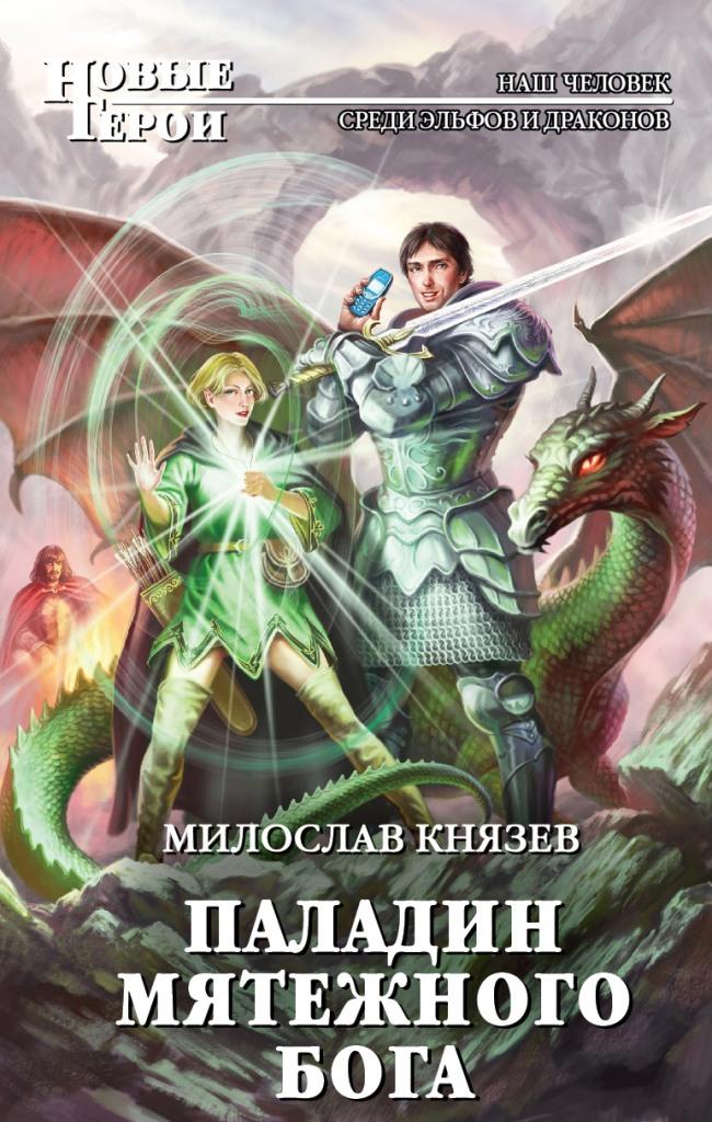 Милослав Князев - Паладин мятежного бога