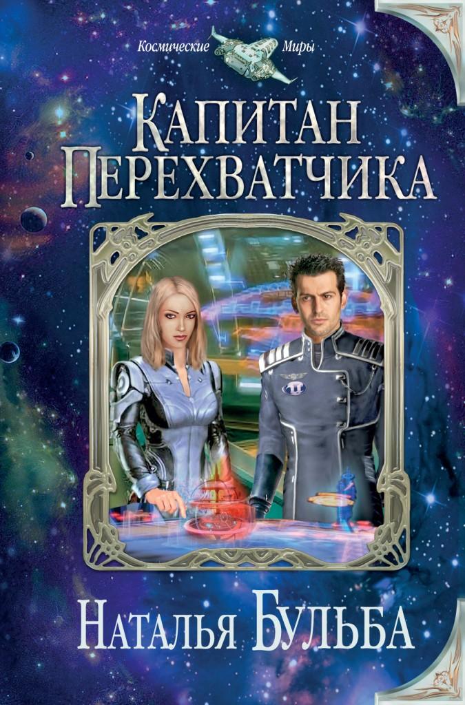 Наталья Бульба - Капитан перехватчика (Капитан - 2)