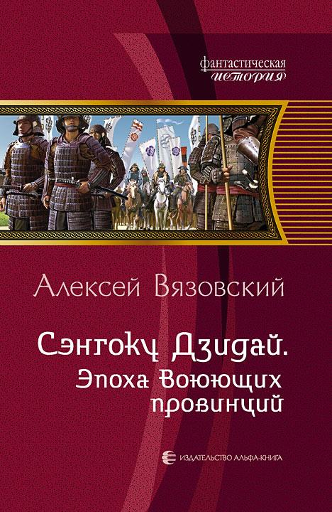Алексей Вязовский - Сэнгоку Дзидай. Эпоха Воюющих провинций (Сэнгоку Дзидай - 1)