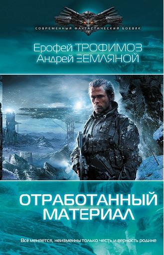 Ерофей Трофимов, Андрей Земляной - Отработанный материал