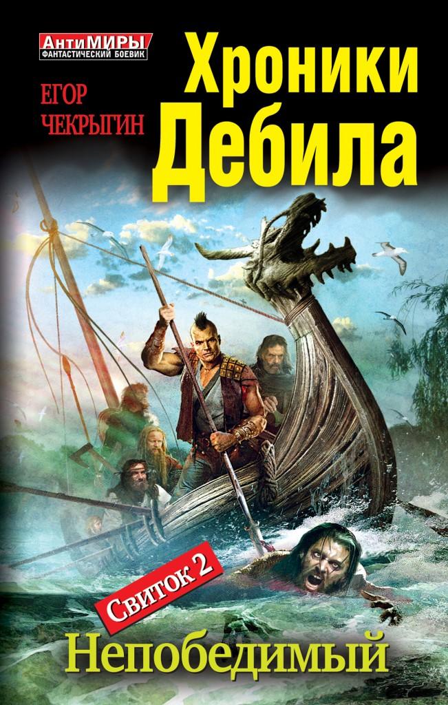 Егор Чекрыгин - Хроники Дебила. Свиток 2. Непобедимый (Хроники Дебила - 2)