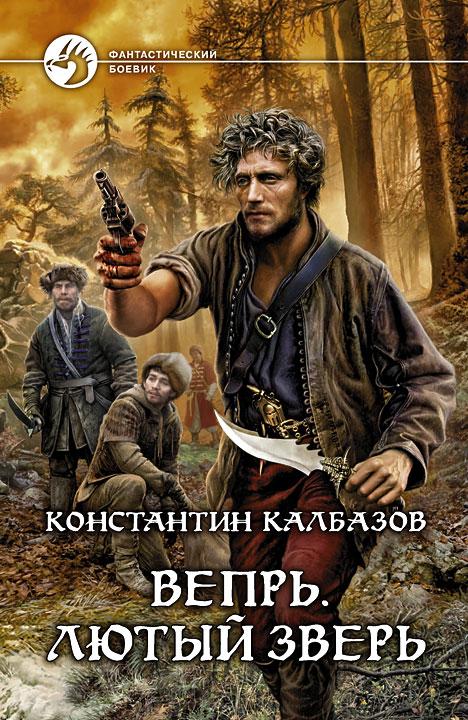 Константин Калбазов - Вепрь. Лютый зверь (Вепрь - 2)